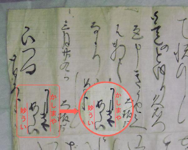 発見! 加島屋当主と妻の手紙