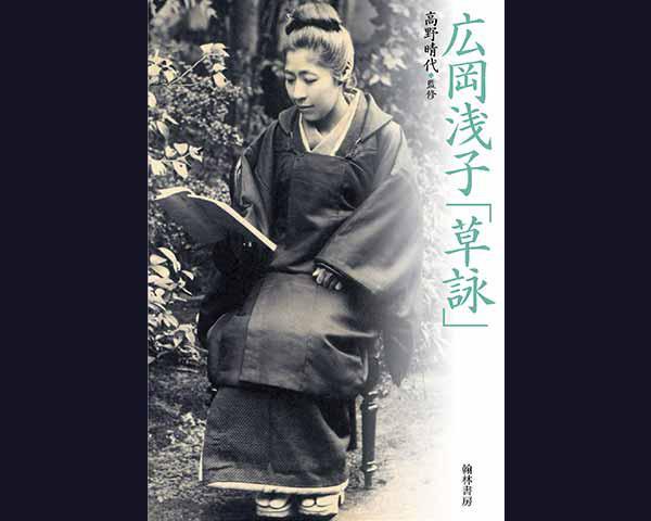 浅子没後一〇〇年 浅子は炭鉱に「ピストル」と『源氏物語』をもっていった⁉(高野晴代教授に聞く『広岡浅子「草詠」』)
