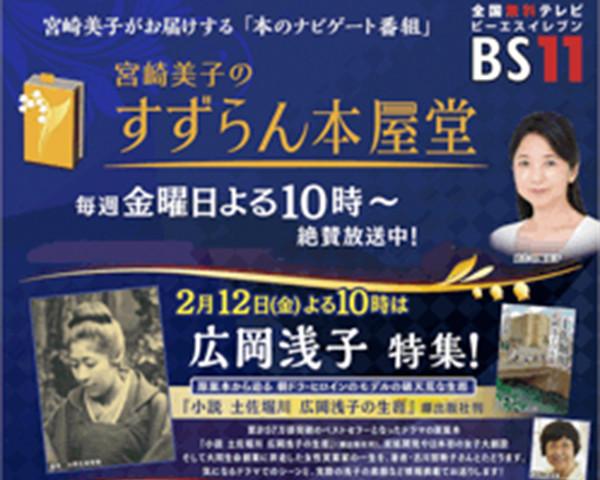 2月12日(金)22:00より、テレビ番組「宮崎美子のすずらん本屋堂」(BS-11)で広岡浅子特集が放送されます。
