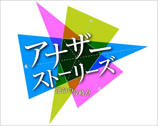 2月17日(水)21:00より、テレビ番組「アナザーストーリーズ」(NHK-BSプレミアム)で広岡浅子特集が放送されます。