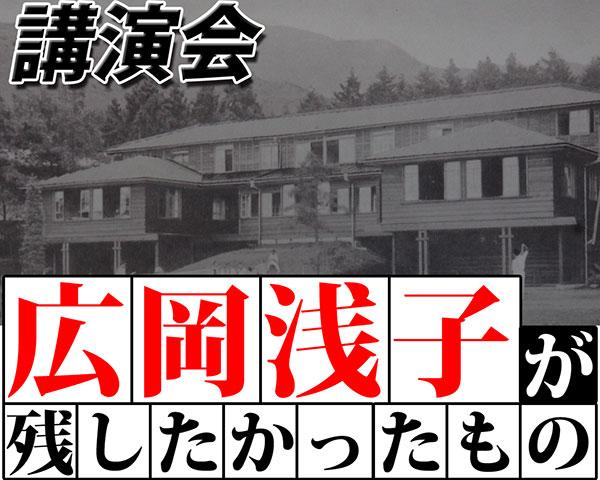 <イベント終了>3月3日(木)、YMCA東山荘(静岡県御殿場市)で講演会「広岡浅子が残したかったもの」が開催されます。