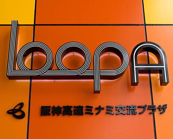 <イベント終了>阪神高速ミナミ交流プラザ「Loop A」にて、「大阪の女性実業家 広岡 浅子展」を開催中です。<2016年3月1日(火)まで>