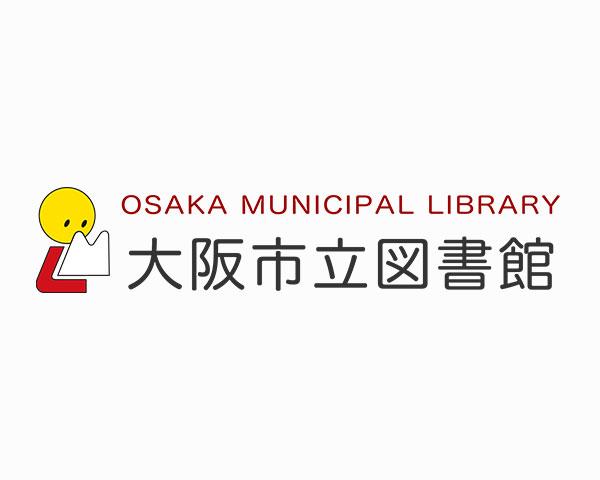 <イベント終了>3月4日(金)~3月16日(水)、大阪市立中央図書館にて「びっくりポン!な『あさが来た』パネル展」が開催されます。