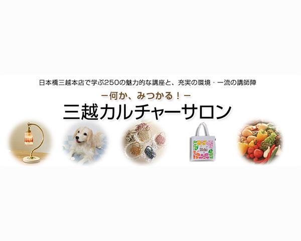 <イベント終了>4月29日(金・祝)、日本橋三越本店(東京都中央区)で広岡浅子関連講座が開催されます。(有料・要予約)