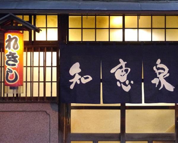 3月15日(火)22:00より、テレビ番組「知恵泉(ちえいず)」(NHK Eテレ)で五代友厚特集が放送されます。