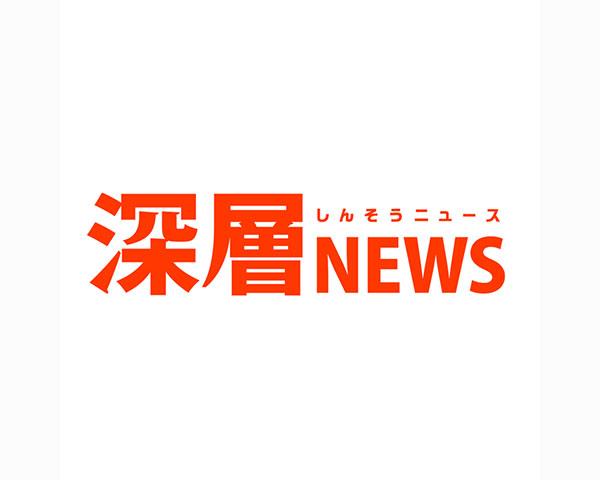 3月14日(月)22:00より、テレビ番組「深層NEWS」(BS日テレ)で広岡浅子特集が放送されます。