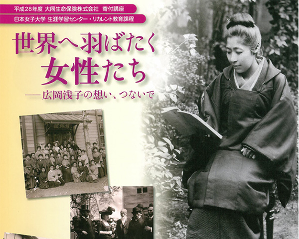 日本女子大学にて広岡浅子関連講座が開催されます。<平成28年11月19日(土)>