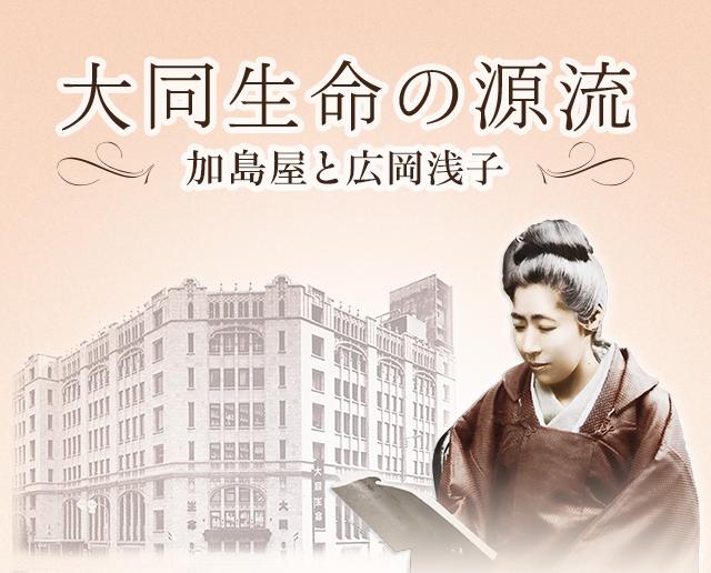 大同生命特設WEBサイト開設『大同生命の源流 加島屋と広岡浅子』