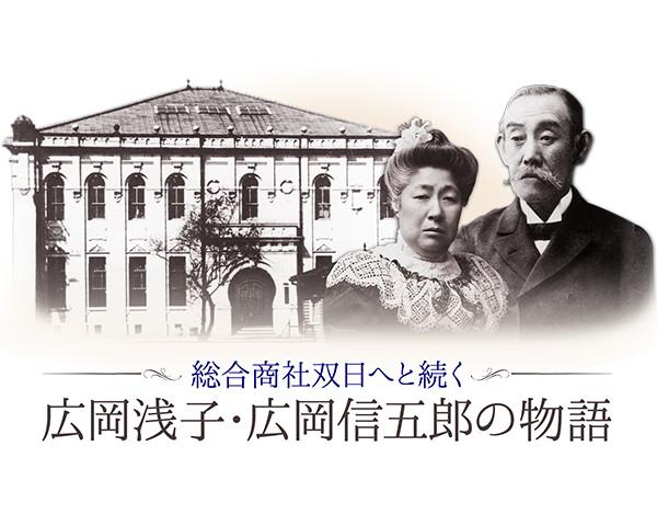 双日がスペシャルサイト「広岡浅子・広岡信五郎の物語」を開設