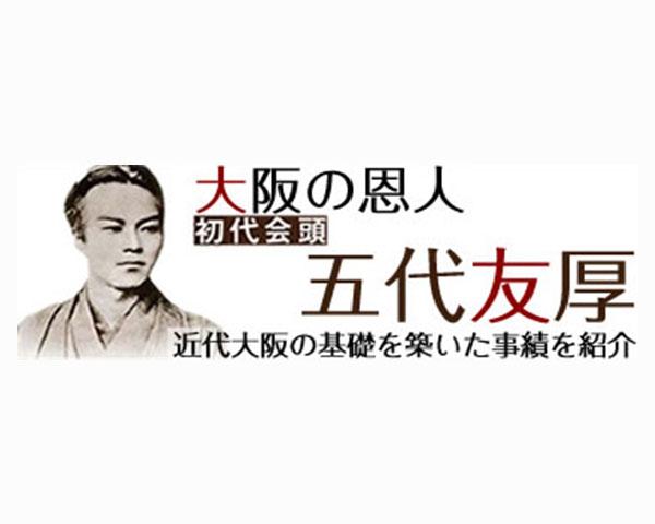 大阪商工会議所が特設サイト「大阪の恩人 五代友厚」を開設