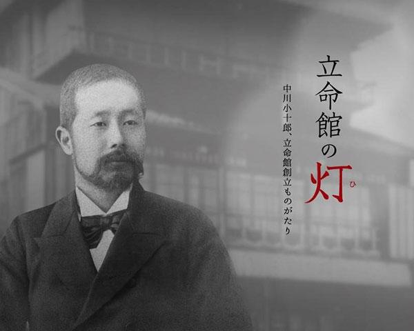 立命館大学が特設サイト「立命館の灯 中川小十郎、立命館創立ものがたり」を開設